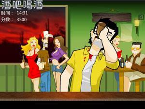 开始《酒吧喝酒》小游戏