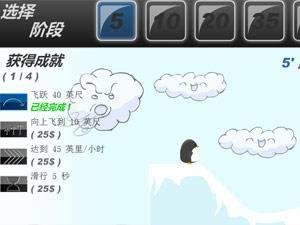 企鹅学飞中文版