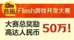 Flash游戏开发大赛