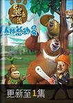 熊出没之丛林总动员宣传片